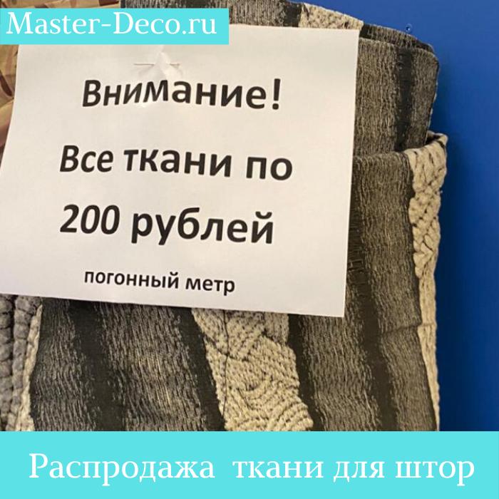 Все ткани по акции 200 руб погонный метр